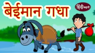बेईमान गधा - Hindi Kahaniya for Kids | Stories for Kids | Moral Stories for Kids | Koo Koo TV Hindi
