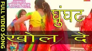 Ghunght Khol De   Dhamal Fagun Songs  Prakash Gandhi Rajasthani Songs