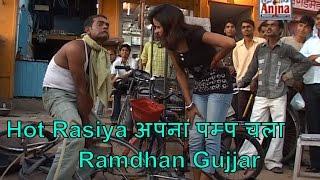 Hot Rasiya || अपना पम्प चला || Ramdhan Gujjar Anjana Cassettes new dehati song 2016
