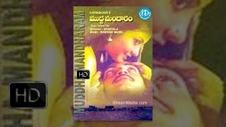 Mudda Mandaram Telugu Full Movie || Pradeep, Poornima, Shankar || Jandhyala || Ramesh Naidu