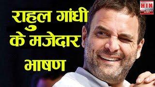 राहुल गाँधी के ये भाषण हंसने पर मजबूर कर देंगे | Rahul Gandhi funny speeches