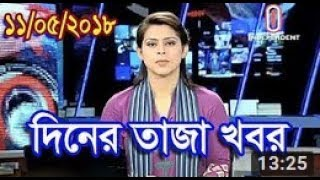 Bangla News Today on 11 May 2018 BD Online Latest Bengali News Noon Breaking News all bangla news