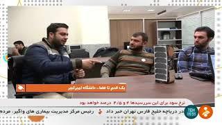 Iran Students Satellite project, Amir-Kabir university of Technology پروژه ماهواره دانشگاه اميركبير