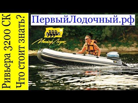 сборка лодки из пвх ривьера видео