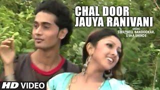 CHAL DOOR JAUYA RANIVANI - SPARSH PREMACHA || Love Songs (Premgeet) T-Series Marathi
