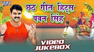 Chhath Geet HITS Pawan Singh Video JukeBOX Bhojpuri Chhath Geet 2016 New