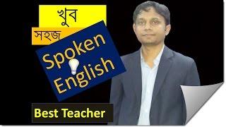 Spoken English সহজ স্পোকেন ইংলিশ শিখুন Part-1 ( বার বার শুনুন,বার বার বলুন)