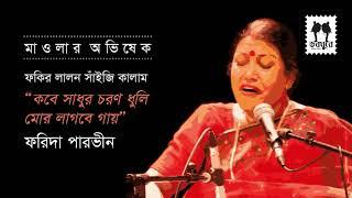 Mawlar Ovishek Full   Farida Parveen   Samir Baul   Lalon Songs