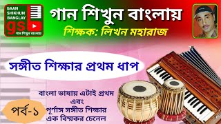 Gaan shikhun banglay-1;  গান শিখুন বাংলায়  পর্ব-১;Learn music in Bangla-1