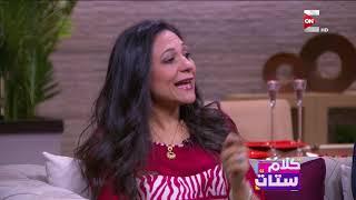 كلام ستات - هبة باشا: هناك فرق بين الشقاوة والتنمر والبلطجة