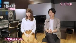 Koe no Katachi / 聲の形 — footage from Special Memory Program