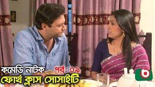 Bangla Funny Natok | Fourth Class Society | EP 09 | Rawnak Hasan, Anisur Rahman Milon, Humaira Himu