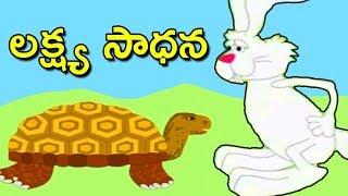 Telugu Moral Stories | Lakshya Sadhana Moral Story | Animated Telugu Stories | Bommarillu