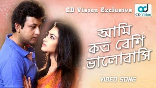 Ami koto Beshi Valobashi | HD Movie Song | Amin Khan & Popy | CD Vision