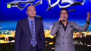 """أحمد شيبة يشعل استوديو #الحكاية بأغنية """"أنا مش هافية"""" !"""