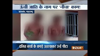 Maharashtra: Minor dalit boys stripped and beaten for taking bath from public well in Jalgaon