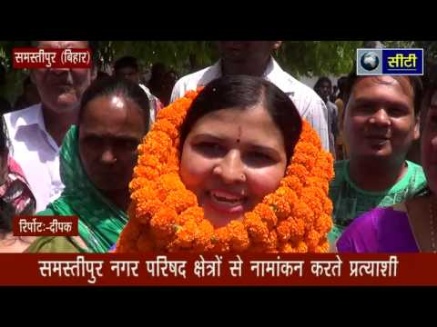 Xxx Mp4 Samastipur Nagar Parisad 25 अप्रैल को नामांकन करते प्रत्याशी 3gp Sex