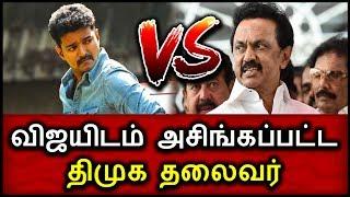 MK Stalin VS Vijay 61 Mersal First Look & Second Look Kollywood News Latest Tamil Cinema News Today