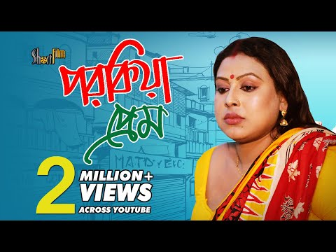 Xxx Mp4 পরকীয়া প্রেম Suchona Sikdar Aminul Haque Ameen Siful Khan Bengali Short Film 2019 3gp Sex