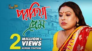 পরকীয়া প্রেম | Suchona Sikdar, Aminul Haque Ameen, Saiful Khan | Bengali Short Film 2019