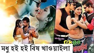 images পরকীয়া প্রেমের ছবি মধু হই হই বিষ খাওয়াইলা Bangla New Movie Modhu Hoi Hoi Bish Khawaila News