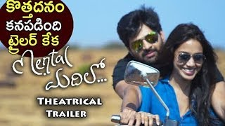 మెంటల్ మదిలో ట్రైలర్ | Mental Madhilo Theatrical Trailer | Mental Madhilo Movi