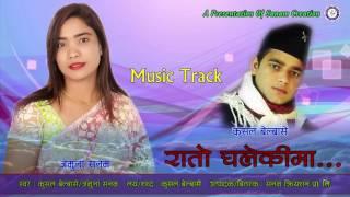 NEW NEPALI SONG MUSIC TRACK KARAOKE 2073 RATO GHALEKIMA  BY KUSHAL BELBASE  & JAMUNA SANAM