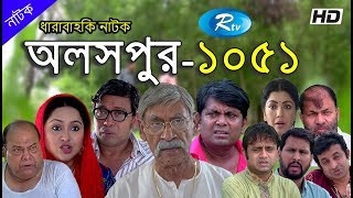 Aloshpur (Ep - 1051)   অলসপুর   Rtv Drama Serial   Rtv