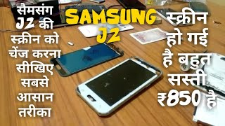 samsung j2,j5,j7,touch display replash,easy solution,