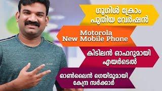 Tech Updates: Google Chrome, Motorola New Mobile ,Airtel Offer, Govt Online Game