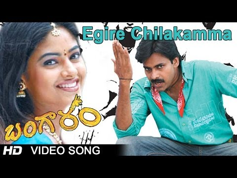 Egire Chilakamma Full Video Song || Bangaram Movie || Pawan Kalyan || Meera Chopra || Vidyasagar