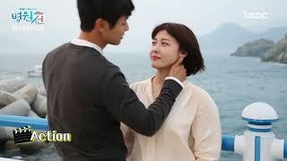 하지원Ha Ji Won in Hospital Ship The Making of Kiss Scene