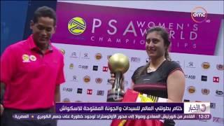 الأخبار - نور الشربيني تحافظ على لقب بطولة العالم للإسكواش وخسارة كريم عبد الجواد للبطولة المفتوحة