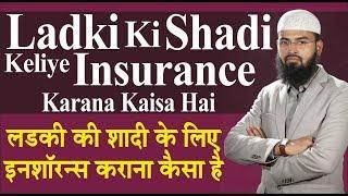 Ladki Ki Shadi Keliye LIC Karana Kaisa Hai By Adv. Faiz Syed