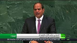 السيسي: ينبغي للفلسطينيين أن يقبلوا بالتعايش مع الإسرائيليين