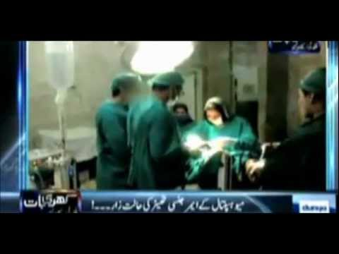 Hospital's in Pakistan - Search on your hospital before you in - Safe your life