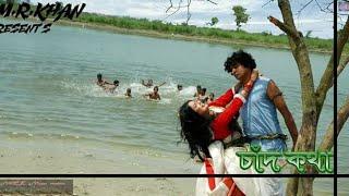 New Bangla Song   চাঁদ কথা - Chaad Kotha   Bangla New Movie title song  ft  M.R Khan   Song 2019