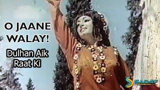 Noor Jehan - O JAANE WALAY! | DULHAN AIK RAAT KI