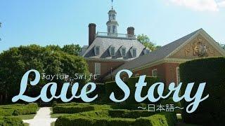 Taylor Swift / Love Story (日本語カバー)