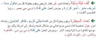 مسلسلات رمضان 2015 ومواعيدها والقنوات الناقلة لهم ونبذة عن كل مسلسل #NAV