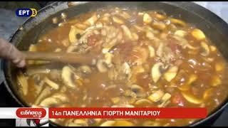 14η Πανελλήνια Γιορτή Μανιταριού στα Γρεβενά