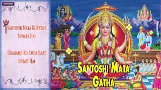 Santoshi Mata Gatha || { JUKEBOX } || Hindi Devotional Bhakti Songs