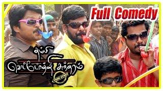 Thambi Vettothi Sundaram movie | comedy scenes | Karan | Anjali | Saravanan | Ganja Karuppu