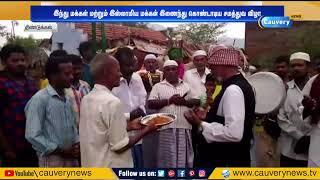 இந்து மற்றும் இஸ்லாமிய மக்கள் இணைந்து கொண்டாடிய சமத்துவ விழா | Hindu Muslims