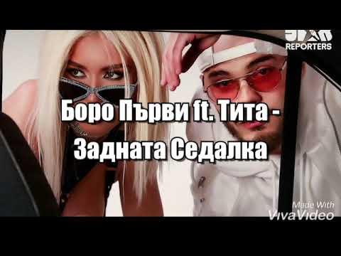 Xxx Mp4 Боро Първи Ft Тита Задната Седалка Текст Boro Purvi Ft Tita Zadnata Sedalka Lyrics 3gp Sex