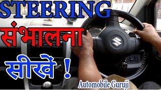 कार का Steering  कंट्रोल करना सीखें ! How to Control Car Steering ? AUTOMOBILE GURUJI