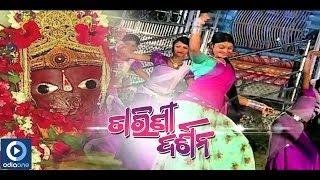 Tarini Bhajana| Tarini Darshana |Rumku Jhumana| Ira Mohanty| Odia Devotional Song