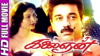 Tamil Full Movies   Kalaingnan   Tamil Super Hit Movies   Kamal Hassan,Bindiya