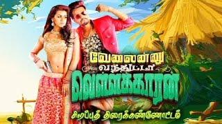 Velainu Vandhutta Vellaikaaran | Sirappu Nigazhchi | Special Interview | Vishnu | Nikki | Soori