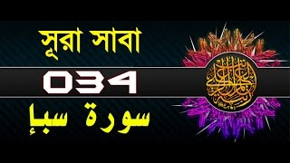 Surah Saba with bangla translation - recited by mishari al afasy